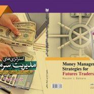 استراتیژی مدیریت سرمایه