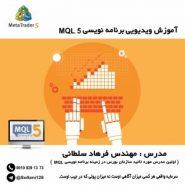برنامه نویسی mql5 mal4